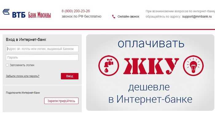 Как Узнать Номер Карты Банка Москвы