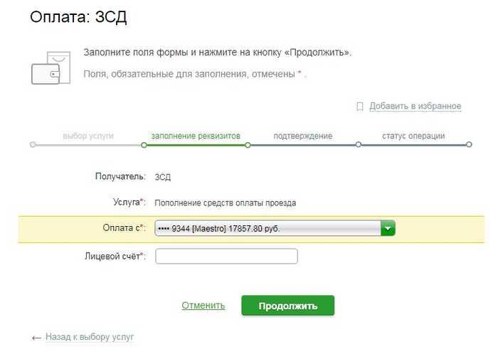 Пополнить счет транспортер элеватор официальный сайт оренбургская область