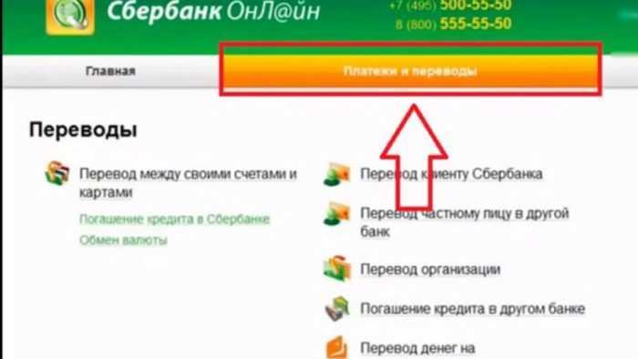 пополнить счет транспортера через сбербанк онлайн