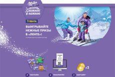 Акция Milka и Лента: «Milka превращает снежное в нежное» в торговой сети «Лента»