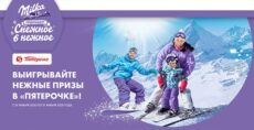 Акция Milka и Пятерочка: «Milka превращает снежное в нежное» в торговой сети «Пятерочка»
