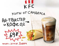 KFC - ай твистер и кофе за 69р до 26 января