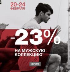 Скидки до -23% на мужскую коллекцию в Reebok