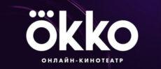 Промокоды для онлайн кинотеатра Okko.