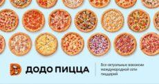 Подборка промокодов в Dodo Pizza