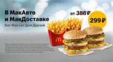 До 30 апреля 2 Биг Мака + 2 картошки фри за 299₽ в МакАвто и МакДоставке.