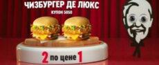 Только в эту среду, два Чизбургера Де Люкс по цене одного в KFC