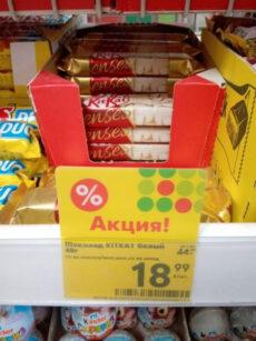 Белый шоколад KITKAT в некоторых пятерочках по 18.99