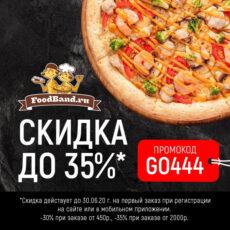 Скидка до 35% на первый заказ в FoodBand по коду Go444