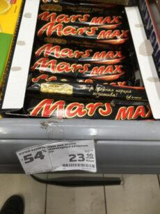 В некоторых Магнитах Марс по 23.90