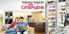 В Холодильник.ру скидки на товары недели.