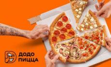 Получи в подарок пиццу от Dodo Pizza (