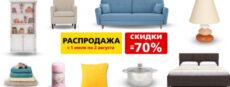 Hoff - июльская распродажа со скидками до 70%